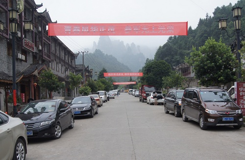 Tianzi Village